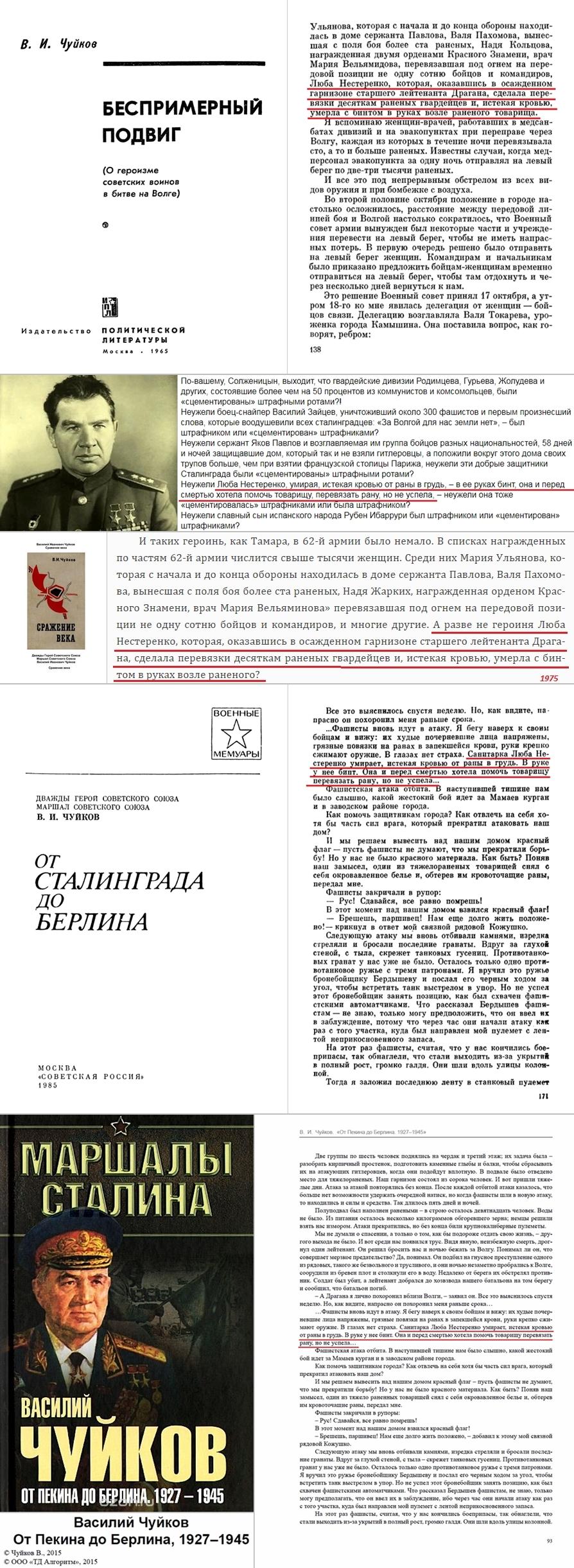 1965-2015-Чуйков