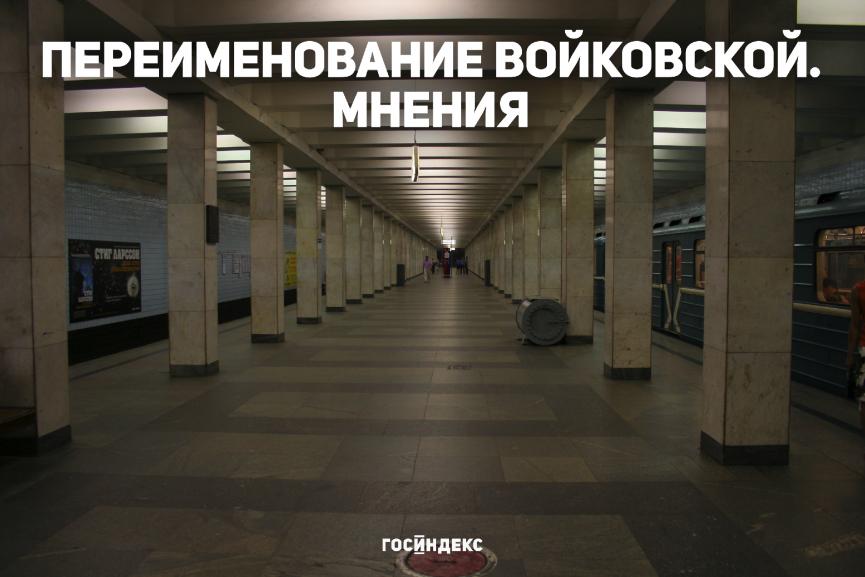 20150722-Переименование «Войковской». Мнения