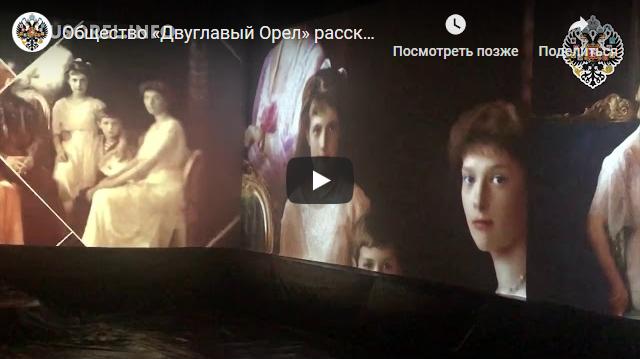 20190131-Общество «Двуглавый Орел» рассказало о Николае II 600 мурманчанам-pic91