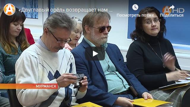 20190131-Общество «Двуглавый Орел» рассказало о Николае II 600 мурманчанам-pic92
