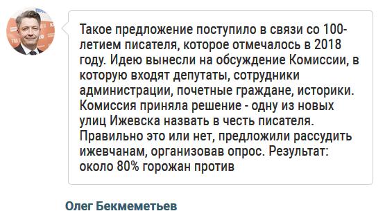 20190226_20-12-Улицы Солженицына в Ижевске не будет-pic2