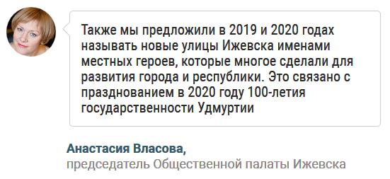 20190226_20-12-Улицы Солженицына в Ижевске не будет-pic3