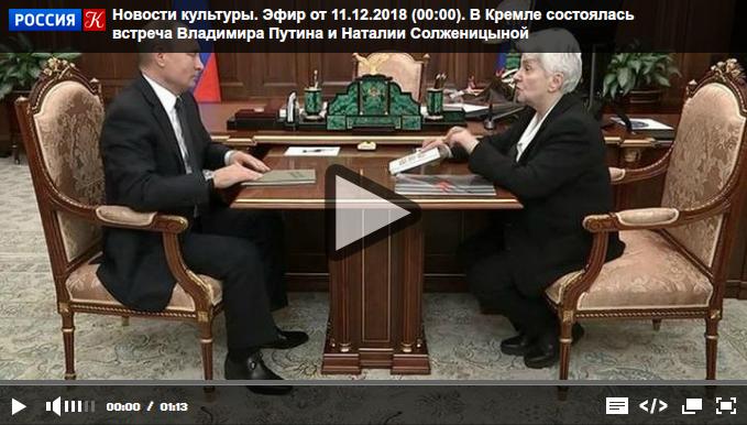 20181212_09-10-В Кремле состоялась встреча Владимира Путина и Наталии Солженицыной-pic1