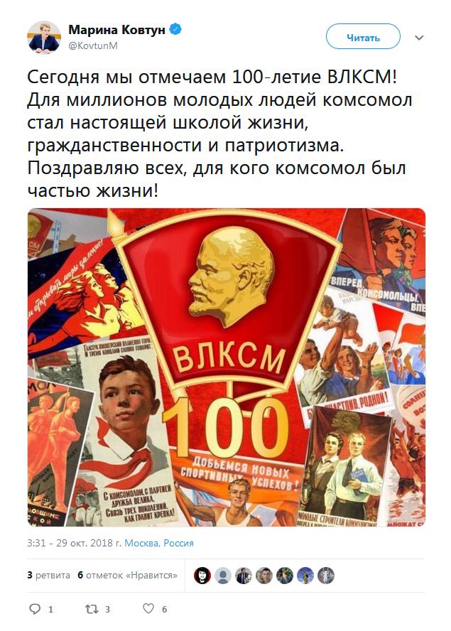 20181029_03031-Сегодня мы отмечаем 100-летие ВЛКСМ!-Pic1