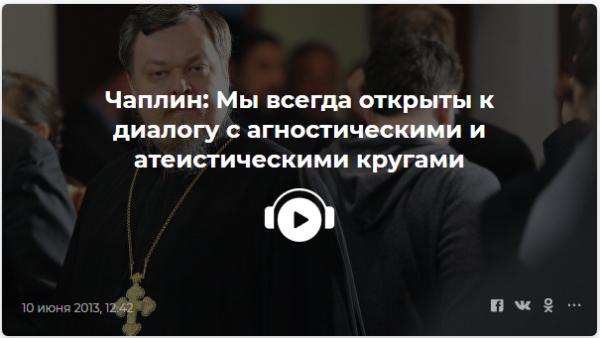20130610_12-42-Министра образования просят закрыть кафедру теологии в МИФИ-pic2