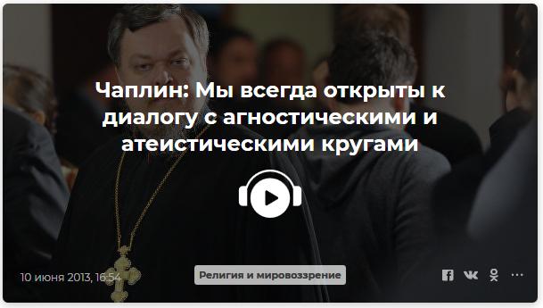 20130610_16-54-Чаплин прокомментировал возможное закрытие кафедры теологии в МИФИ-pic2
