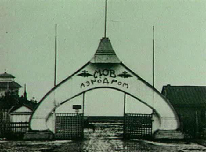20150302_19-05-Главный вход на аэродром Московского общества воздухоплавания (МОВ), на Ходынском поле, 1910 год
