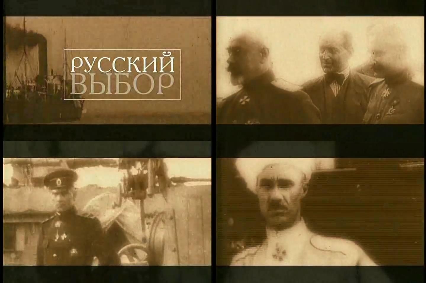 20110822-Русский выбор-x4