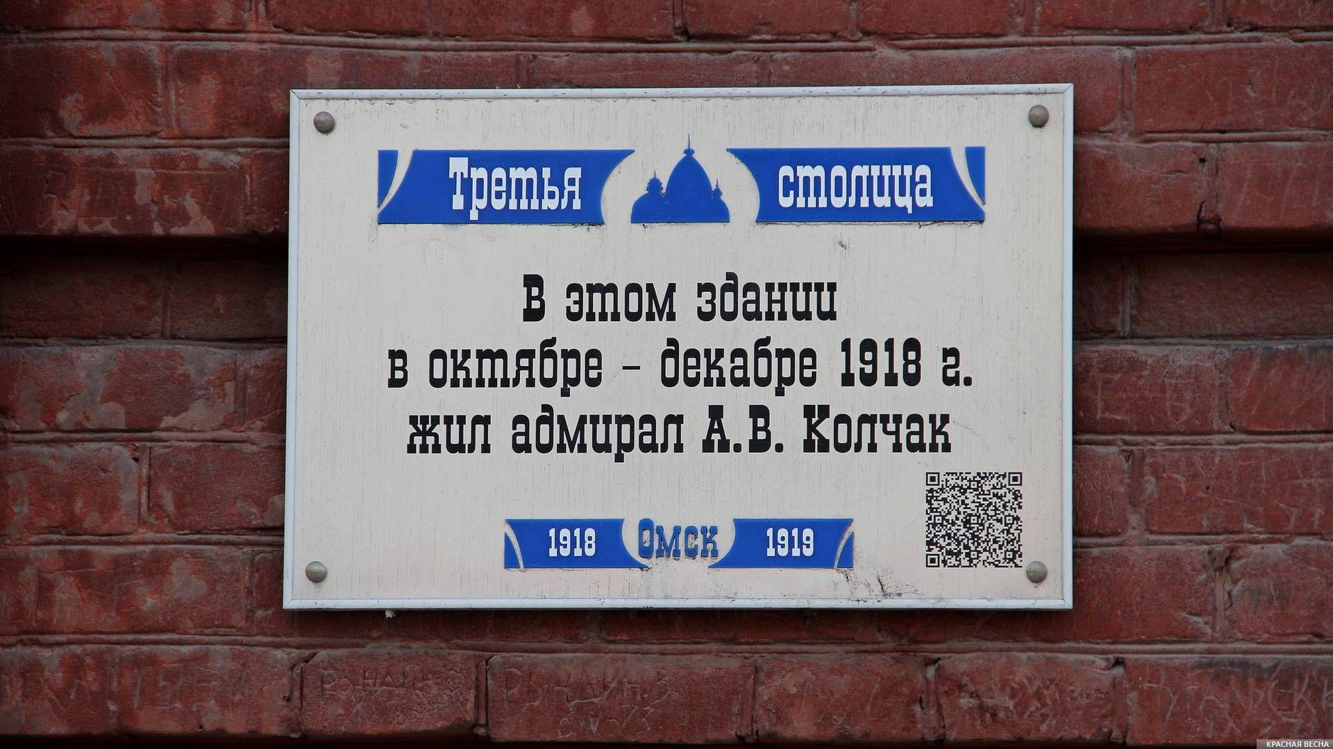 20190219_09-21-В Омске втихаря повесили новую доску адмиралу Колчаку-pic1