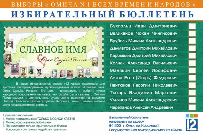 Омск-2014-Бюллетень