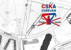 20150207-Станцию «Ходынское поле» хотят переименовать в «ЦСКА»