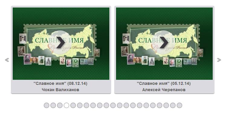 Омск-2014-Славное имя-Видео-04