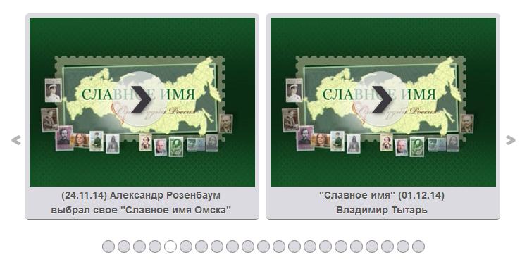 Омск-2014-Славное имя-Видео-05