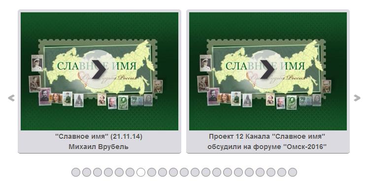 Омск-2014-Славное имя-Видео-07