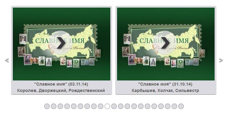 Омск-2014-Славное имя-Видео-10
