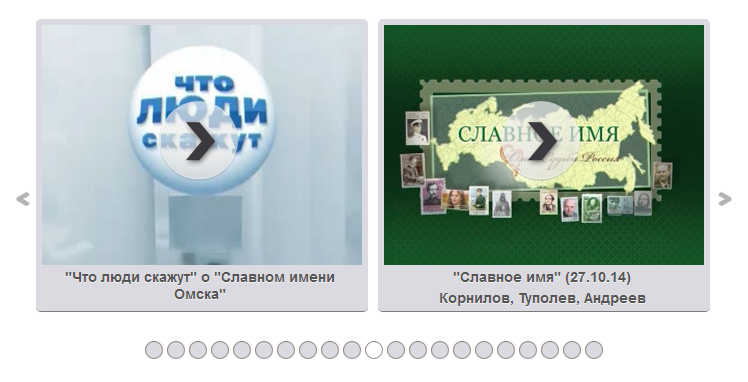 Омск-2014-Славное имя-Видео-11