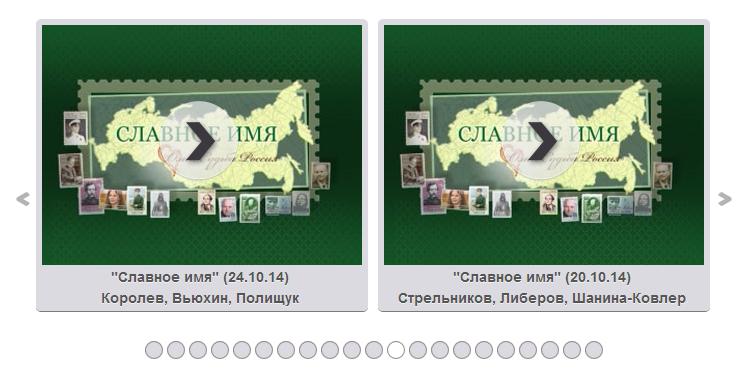 Омск-2014-Славное имя-Видео-12