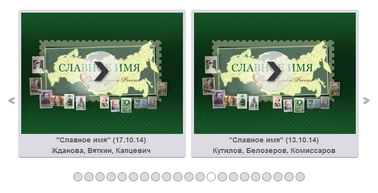 Омск-2014-Славное имя-Видео-13