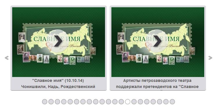 Омск-2014-Славное имя-Видео-14