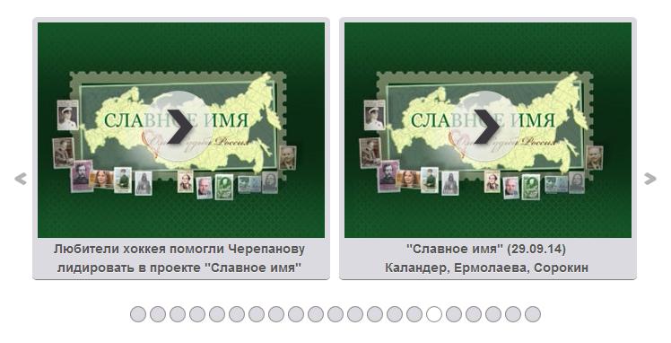 Омск-2014-Славное имя-Видео-16