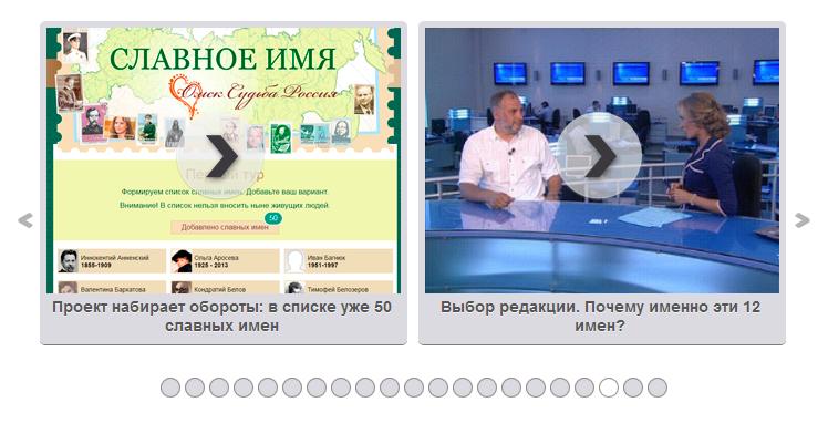 Омск-2014-Славное имя-Видео-19