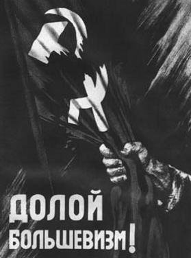 20190306-Союз Потомков Галлиполийцев - СПГ-pic1-Долой большевизм!