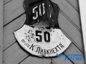 20090619-Переименование~Литературная Россия-pic1