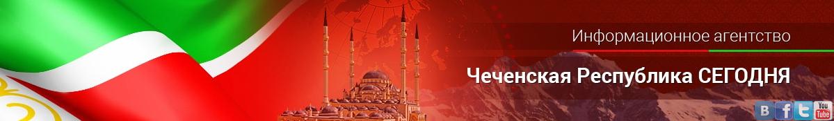 V-Лого-Чеченская Республика СЕГОДНЯ