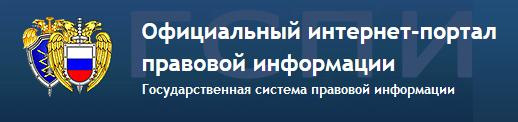 V-logo-pravo_gov_ru