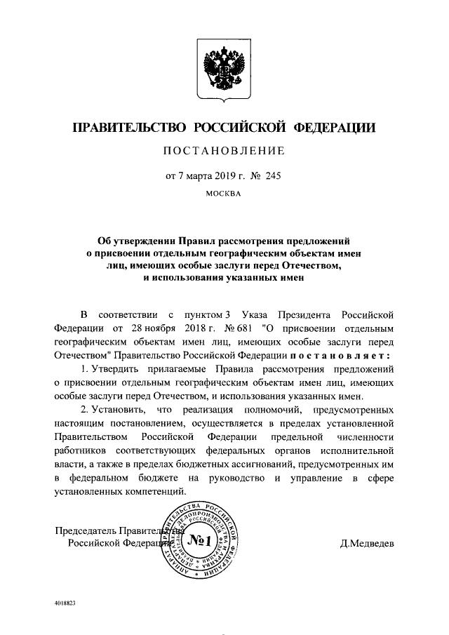 Постановление Правительства Российской Федерации от 07.03.2019 N-245-pic1