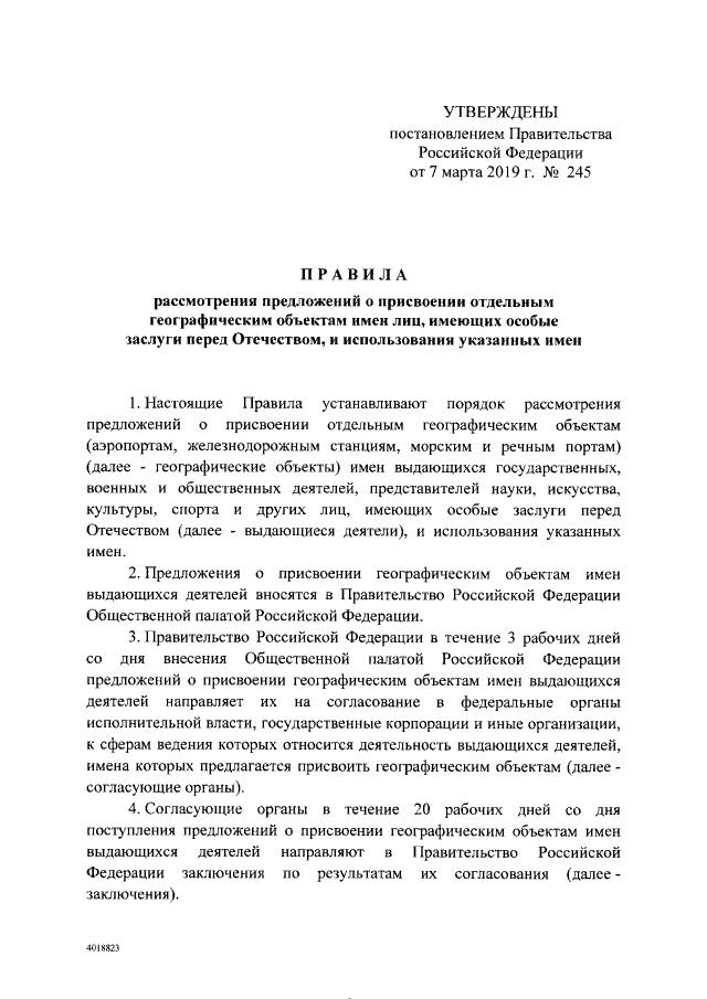 Постановление Правительства Российской Федерации от 07.03.2019 N-245-pic2