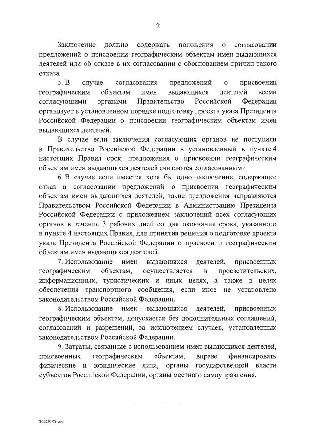 Постановление Правительства Российской Федерации от 07.03.2019 N-245-pic3