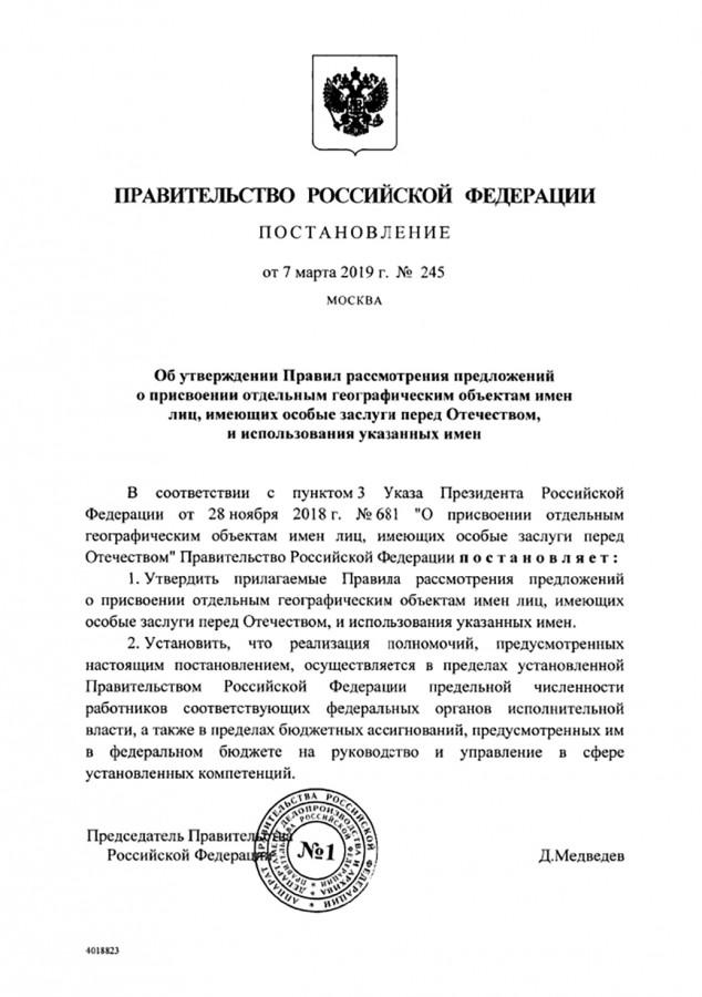 «Великие имена РФ» легализовали... спустя 3 месяца по завершении-pic1