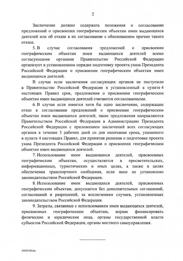 «Великие имена РФ» легализовали... спустя 3 месяца по завершении-pic3