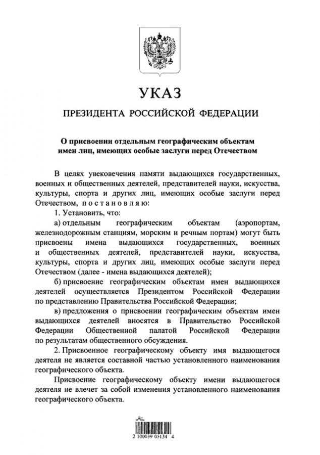 «Великие имена РФ» легализовали... спустя 3 месяца по завершении-pic4