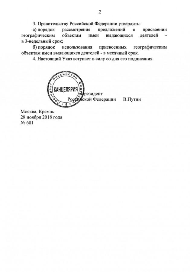 «Великие имена РФ» легализовали... спустя 3 месяца по завершении-pic5