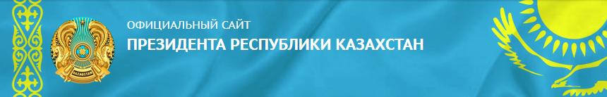 V-logo-akorda_kz