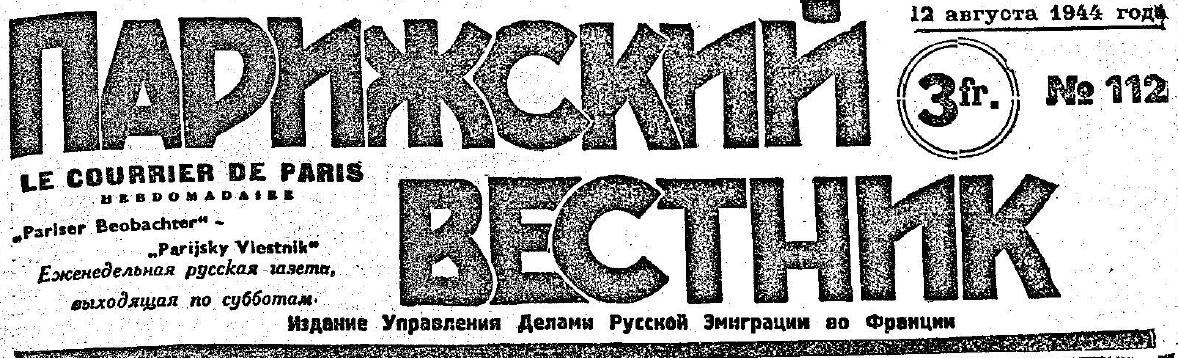 Парижский вестник-1944-N112-logo