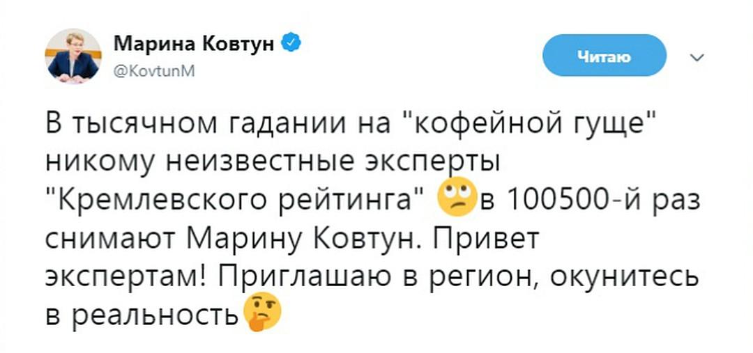 20190319_19-55-Отставка Марины Ковтун- Почему губернатор Мурманской области оставляет свой пост-pic2