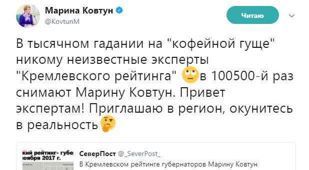 20190319_21-38-Прощай, губернатор Марина Ковтун-pic2