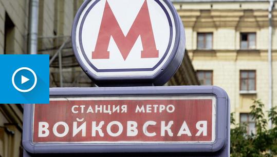 20151102-11-24-В Москве начался опрос о переименовании станции метро Войковская~vesti_ru