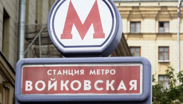 20151102_19-15-Первый день опроса- большинство москвичей против переименования Войковской~vesti_ru