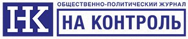 V-Лого-На контроль