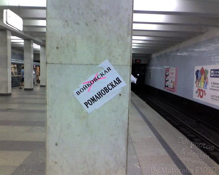 20150811_11-03-Бес московской подземки- Войковский вопрос-pic3