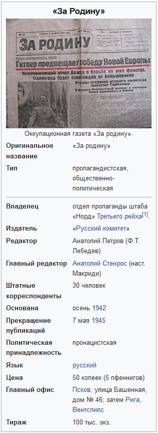 За_родину_(немецкая_оккупационная_двухцветная_газета)-Википедия-pic1