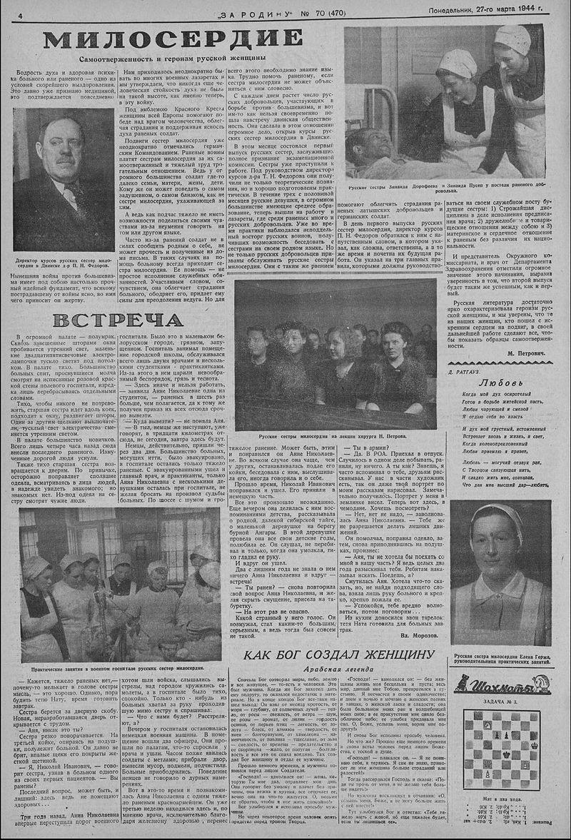 За_родину_(немецкая_оккупационная_двухцветная_газета)-Википедия-pic5