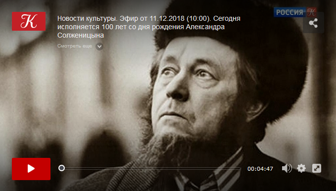 20181211_10-25-100 лет со дня рождения Александра Солженицына-pic1