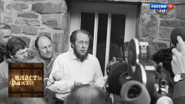 20190423-Солженицын и русская история - Власть факта - Телеканал Культура