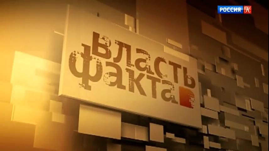 Солженицын и русская история _ Власть факта _ Телеканал Культура-pic1