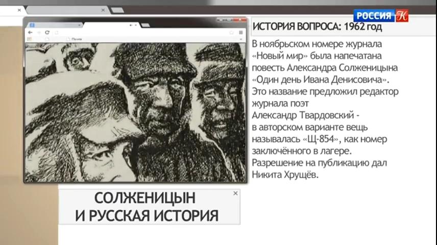 Солженицын и русская история _ Власть факта _ Телеканал Культура-pic3